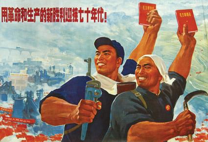 Posters y propaganda de la China comunista U4RSGucJ